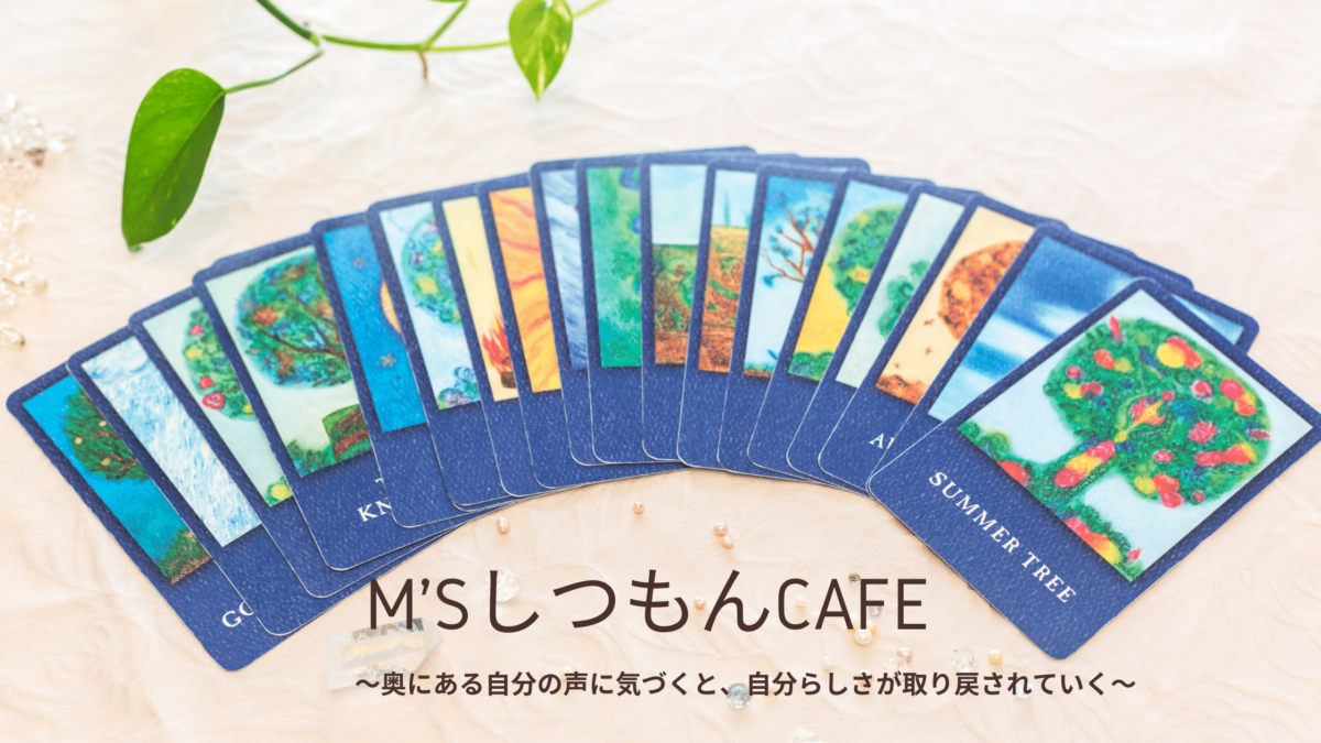 M's しつもん Cafe